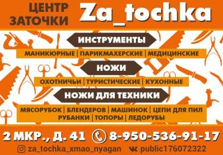 Центр заточки профессионального инструмента