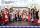 В Ханты-Мансийске проходит Всероссийский форум национального единства