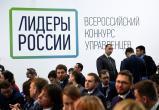 """""""Россети» представлены рекордным числом участников в """"Лидерах России"""""""