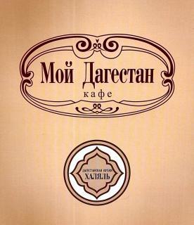 Мой Дагестан, Дагестанская кухня Халяль, кафе