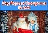 """Студия детских праздников """"ТруЛяЛя"""" принимает заказы на поздравления от Деда Мороза и Снегурочки"""