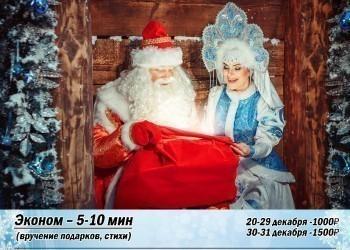 Студия детских праздников ТруЛяЛя  разыгрывает 3 бесплатных поздравления Деда Мороза и Снегурочки.