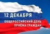 В День Конституции РФ в Управлении ПФР в Нягани состоится приём граждан