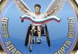 В Няганском реабилитационном центре для детей и подростков с ОВЗ прошли спортивные соревнованиях