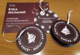 Наталья Комарова приняла участие в акции «Ёлка желаний» и исполнила желания юных югорчан