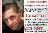 В Нягани разыскивается Пестерев Александр Валерьевич