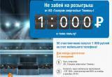 Мобильное приложение «Газпром энергосбыт Тюмень» набирает популярность и дарит шансы на выигрыш
