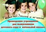 """Студия детских праздников """"ТруЛяЛя"""" принимает заявки на проведение выпускных в школах и детских садах"""