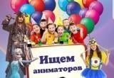 """Студия """"ТруЛяЛя"""" ищет ведущего детских праздников"""