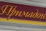 """В магазине """"Примадонна"""" новое поступление нижнего белья"""