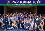 Няганский ТЮЗ отказался от корпоративных подарков в пользу Юлианы Сырцевой