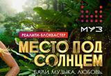 Няганец Михаил Михайлов принял участие в реалити-блокбастере на «МУЗ-ТВ»