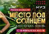 Няганец Михаил Михайлов вышел в финал реалити-блокбастере на «МУЗ-ТВ»