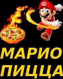 Марио-пицца, ИП Торобекова С. Г.