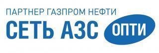 Опти, АЗС, Газпром нефть