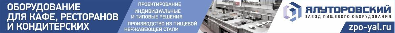 ЗПО Ялуторовский. BottomLine