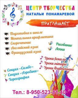 Центр творчества Натальи Пономарёвой
