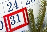 Госдума отказалась сделать 31 декабря выходным днем