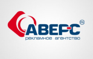 Аверс, Рекламное агентство, ИП Чернов Е. В.