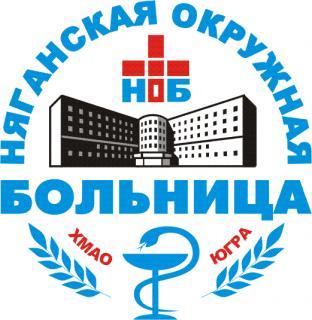 Няганская Окружная больница, Департамент Здравоохранения Бюджетное Учреждение ХМАО-Югры