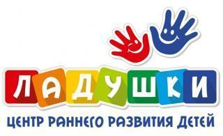 Ладушки, Студия раннего развития детей